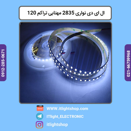 ال ای دی نواری 2835 مهتابی 12ولت تراکم 120