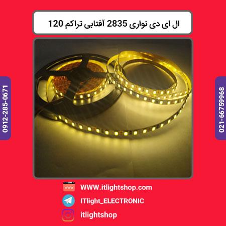 ال ای دی نواری 2835 آفتابی 12 ولت تراکم 120