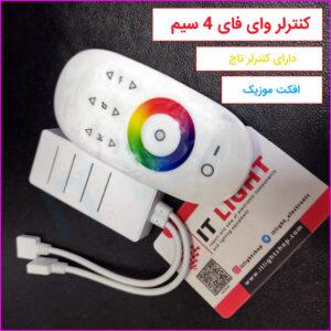 کنترلر وای فای(wifi) با کنترلر لمسی