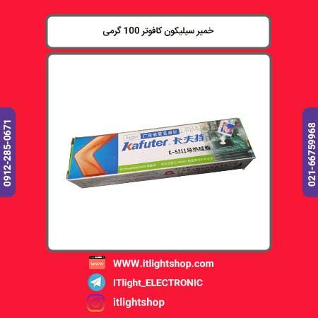 خمیر سیلیکون 5211 (kafuter) کافوتر 100گرمی
