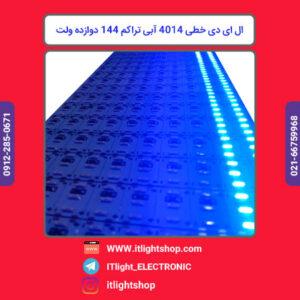 led خطی 4014 آبی 12ولت تراکم 144