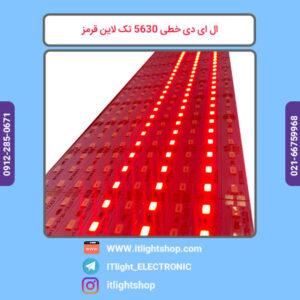 ال ای دی خطی 5630 تک لاین 12 ولت قرمز