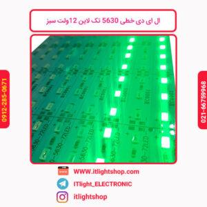 ال-ای-دی-خطی-5630-تک-لاین-12-ولت-سبز