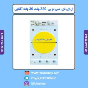 سی او بی ال ای دی 220 ولت مستقیم 30وات آفتابی گرد