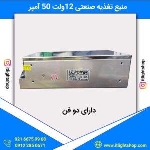 سایت 12ولت 50 آمپر 300x300 - منبع تغذیه صنعتی(پاور سوئیچینگ) 12ولت 50آمپر دارای دو فن