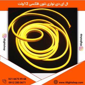 ال ای دی نواری نئون فلکسی 12ولت زرد