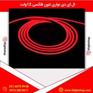 ال ای دی نواری نئون فلکسی 12ولت قرمز