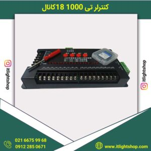 کنترلر t1000 (تی 1000) 18 کانال