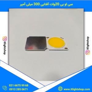 ال ای دی سی او بی 20وات آفتابی (LED COB) سایز 19*19میلیمتر