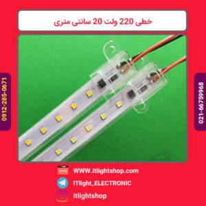 LED خطی 220 ولت 2835 آفتابی (20 سانتی متر)
