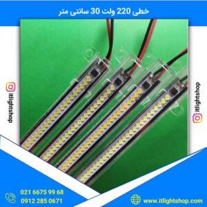 LED خطی 220 ولت 2835 آفتابی (30 سانتی متر)