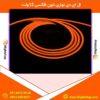 ریسه نئون فلکسی 12ولت پرتقالی