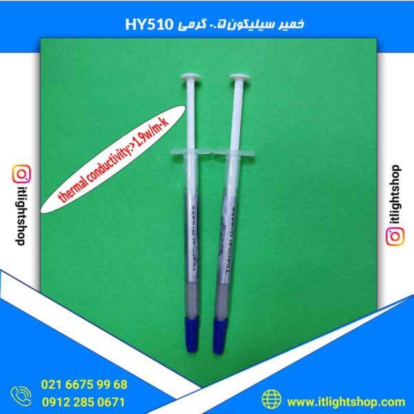خمیر سیلیکون 0.5 گرمی HY510