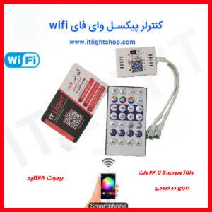 کنترلر وای فای (wifi) پیکسل (سه سیم) با ریموت 28کلید