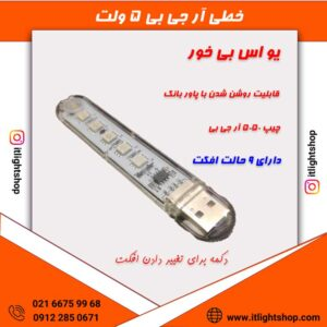 خطی آر جی بی 5ولت پاور بانکی (USB خور)